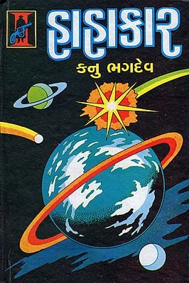 Hahakar - Novel (Gujarati)