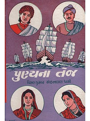 Punyana Tej - Short Stories (Gujarati)