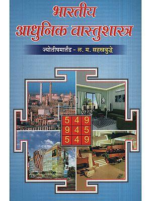 भारतीय आधुनिक वास्तुशास्त्र - Indian Modern Architecture (Marathi)