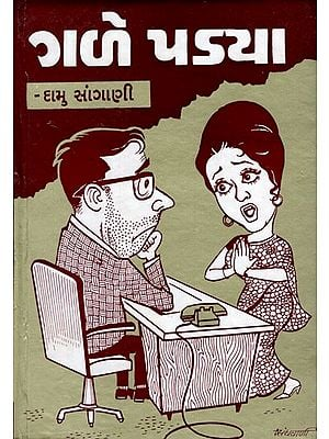 Gale Padya - Short Stories (Gujarati)