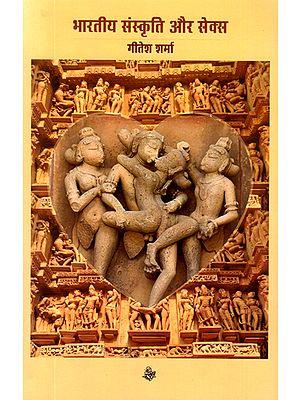 भारतीय संस्कृति और सेक्स: Indian Culture and Sex
