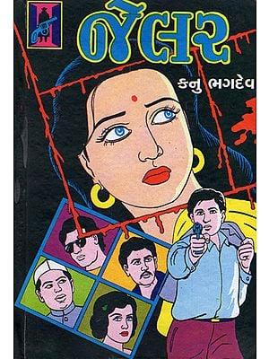 Jailer - Crime Story (Gujarati)