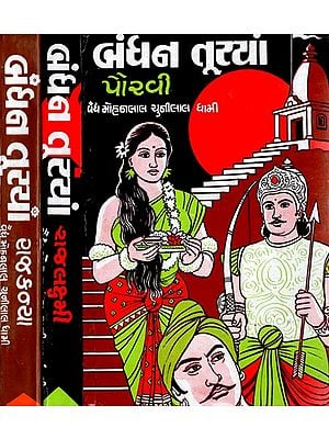 Bandhan Tutya in Gujarati - Short Stories (Set of 3 Volumes)