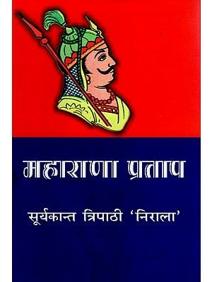 महाराणा प्रताप : Maharana Pratap (Historical Novel)