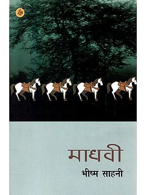 माधवी: Madhavi (A Play)