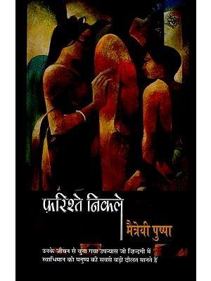 फरिश्ते निकले : Farishtey Nikle (A Novel)