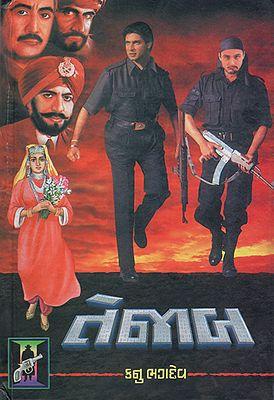 Tejab - Novel (Gujarati)