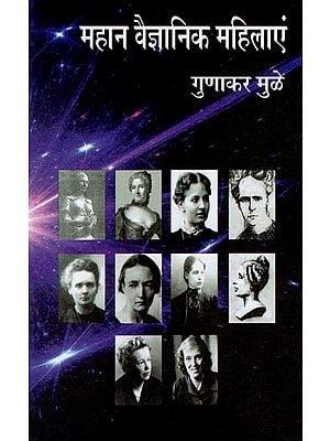 महान वैज्ञानिक महिलाएं : Great Scientific Women