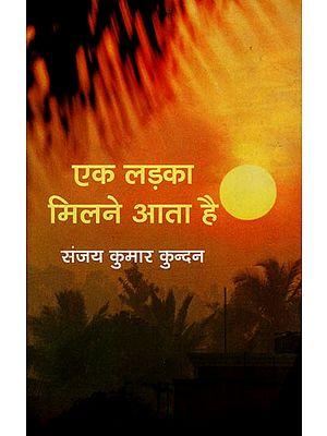 एक लड़का मिलने आता है: Collection of Hindi Poems