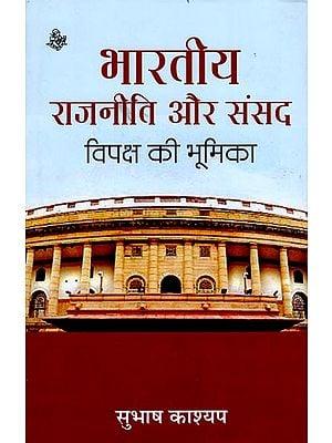 भारतीय राजनीती और संसद विपक्ष और भूमिका: Indian Politics and Parliament - Role of Opposition