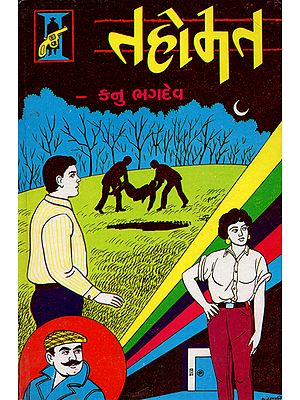 Tahomat - Suspense Stories (Gujarati)
