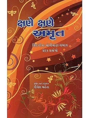 Kshane Kshane Amrut (Gujarati)