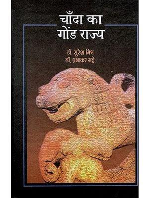चाँदा का गोंड राज्य: Chand ka Gond Rajya