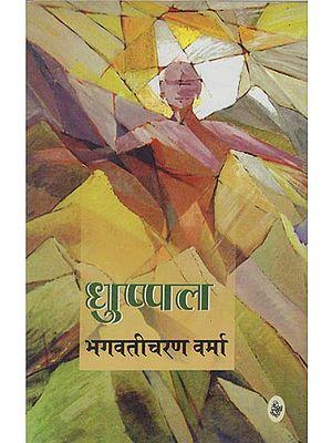 धुप्पल: Dhuppal (A Novel)