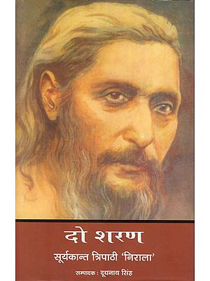 दो शरण: Two Refuges (Collection of Hindi Poems)