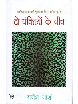 दो पंक्तियों के बीच: Between Two Lines (Collection of Hindi Poems)