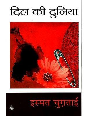 दिल की दुनिया: Dil Ki Duniya ( A Novel)
