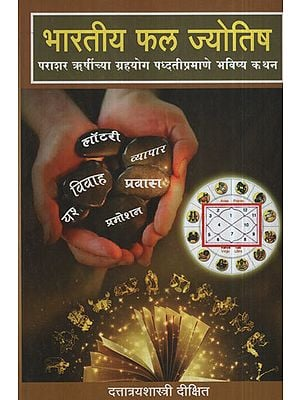 भारतीय फळ ज्योतिष - Indian Phal Astrology (Marathi)