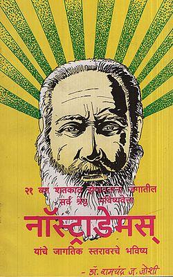 नॉस्ट्राडेमस  यांचे  जागतिक  स्तरावरचे  भविष्य  - The Future Of Nostradamus Globally (Marathi)