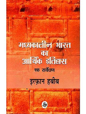 मध्यकालीन भारत का आर्थिक इतिहास: एक सर्वेक्षण: Economic History of Medieval India (A Survey)