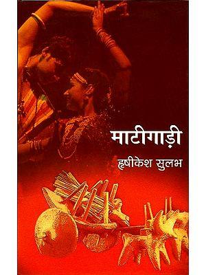 माटीगाड़ी: Maatigaari (A Play)