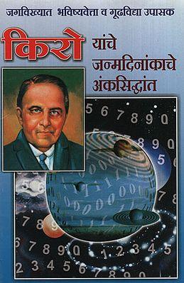 किरो यांचे जन्मदिनांकाचे अंकसिद्धांत - The Theory Of Glass Numbers on Kiro's Birthday (Marathi)