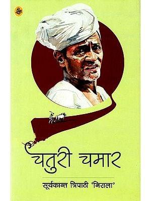 चतुरी चमार: Chaturi Chamar (Hindi Short Stories)