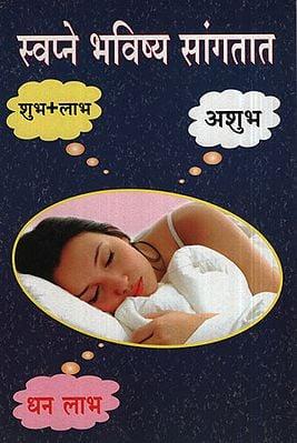 स्वप्ने  भविष्य  सांगतात - Dreams Predict The Future (Marathi)