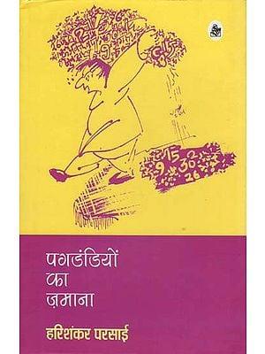 पगडंडियों का ज़माना: Satirical Essays by Harishankar Parsai