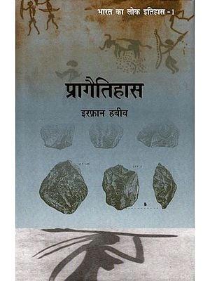 प्रागैतिहास: Pragaitihas (Prehistory)
