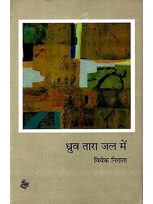 ध्रुव तारा जल मे: Dhruv Tara Jal Mein (Collection of Hindi Poems)