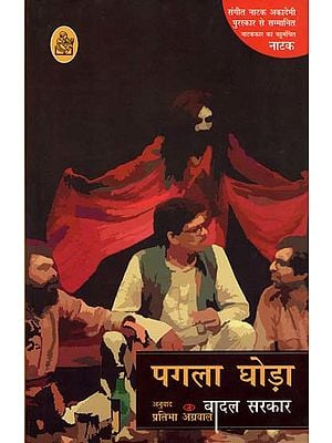पगला घोड़ा: Mad Horse (A Full Length Play by Badal Sarkar)
