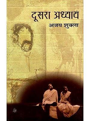 दूसरा अध्याय: Doosara Aadhyay (A Play)