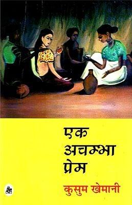 एक अचम्भा प्रेम: A wonderful Love (Hindi Short Stories)