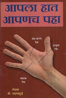 आपला हात आपणच पहा - Look At Your Hand (Marathi)