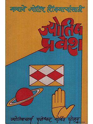 ज्योतिष प्रवेश - Entrance to Astrology (Marathi)