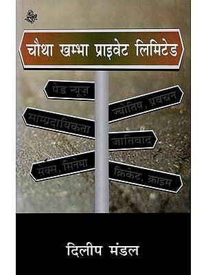 चौथा खम्बा प्राइवेट लिमिटेड : 4th Pillar Private Limited
