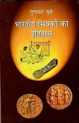भारतीय सिक्कों का इतिहास: Histrory of Indian Coins
