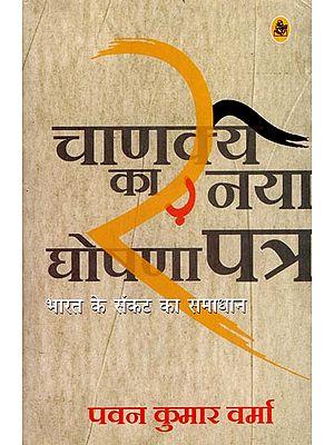 चाणक्य का नया घोषणा पत्र : New Manifesto of Chanakya