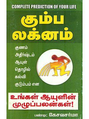 Kumba Lakknam (Tamil)