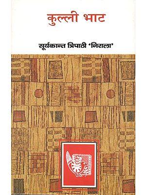 कुल्ली भाट : Kulli Bhat (A Novel)