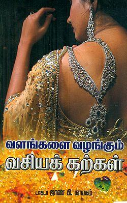 Valangkalai Valangkum Vachiya Kargal (Tamil)