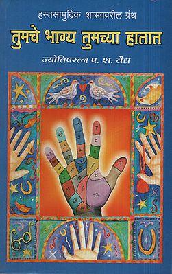 तुमचे भाग्य तुमच्या हातात - Your Destiny Is In Your Hands (Marathi)