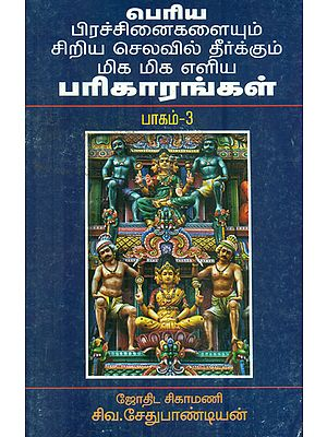Eliya Parikarangal (Tamil)