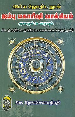 ஜம்பு மகாரிஷி வாக்கியம்: Jambu Maharishi Vakiyam (Tamil)