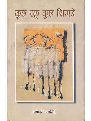 कुछ रफ़ू कुछ थिगड़े : Hindi Poems by Ashok Vajpeyi (Poems)