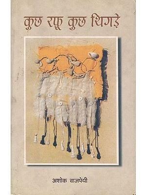कुछ रफ़ू कुछ थिगड़े : Hindi Poems by Ashok Vajpeyi (Poems)