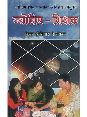 ज्योतिष  -  शिक्षक - Astrology - Teacher ? (Marathi)