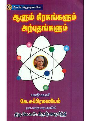 ஆளும் கிரகங்களும் அற்புதங்களும்: Aalum Giragangalum Arputhangalum