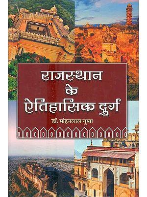 राजस्थान के ऐतिहासिक दुर्ग: Historical Fort of Rajasthan